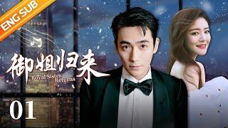 《御姐归来》 第1集 机缘巧合的初遇 (主演:安以轩、朱一龙)  CCTV电视剧
