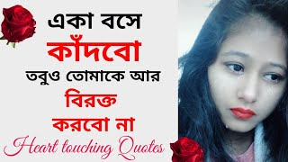Love Quotes Bangla। Best Bangla Quotes। Ukti ।bani