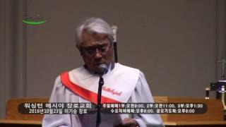 [2016-10-23] 이기승 장로 봉헌 찬양 - 항해자