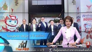 ที่นี่ Thai PBS - ที่นี่ Thai PBS : เอไอเอส คว้าใบอนุญาตประมูล 4 จี รอบใหม่ (27 พ.ค. 59)
