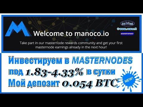 НЕ ПЛАТИТ. SCAM Manoco - Инвестируем в Masternodes под 1.83-4.33% в сутки. Обзор, 17 Октября 2018