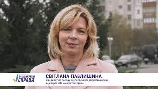 """""""За конкретні справи"""" продовжують реалізовувати на Шепетівщині проєкти розвитку"""