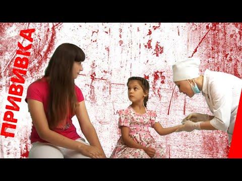 Прививка (детский юмористический сериал)