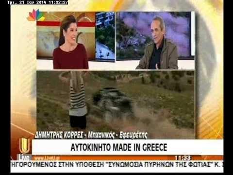 Το ελληνικό υπεραυτοκίνητο!