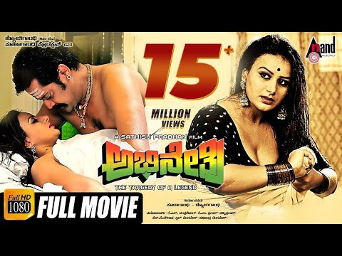 Abhinetri | Kannada New Full HD Movie | Pooja Gandhi | Atul Kulkarni | Ravishankar
