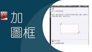 CAD教室-如何加圖框