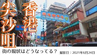<香港>香港の今をお届けします 2021年6月24日 尖沙咀(チムサーチョイ) Tsim Sha Tsui