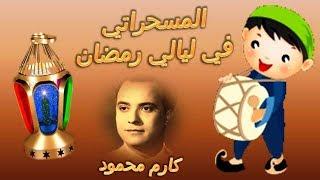 المسحراتي في ليالي رمضان - كارم محمود تحميل MP3