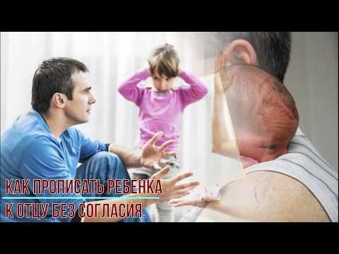 Как прописать ребенка к отцу без согласия.