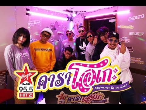HitZ Karaoke ฮิตซ์คาราโอเกะ (ชั้น 23) EP.17 MILD