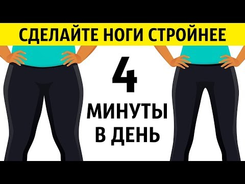4-минутная Тренировка Для Быстрого Похудения Ног