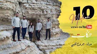مندل ياكريم الغربي - مجروح قليبي - بتوزيع جديد - فرقة تكات - جديد 2021 تحميل MP3