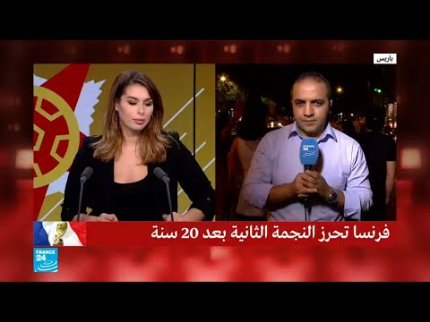 العرب اليوم - شاهد: أعمال شغب تتخلل الاحتفالات بفوز فرنسا بكأس العالم
