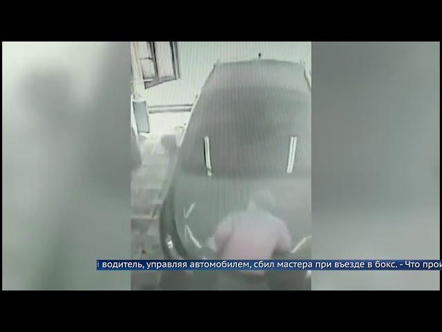 Нетрезвый пенсионер наехал на автомойщика