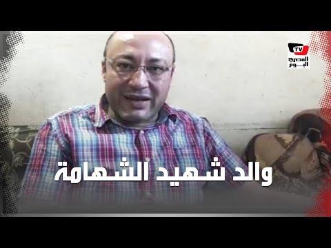 محامي البنا: والد شهيد الشهامة ترافع أمام المحكمة بنفسه