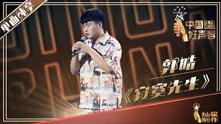 【单曲纯享】郭皓《寂寞先生》2019中国好声音Sing!China EP5