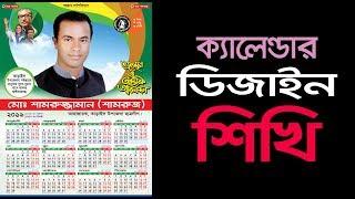 Calendar Design 2019 Photoshop & Illustrator Cc Bangla Tutorial