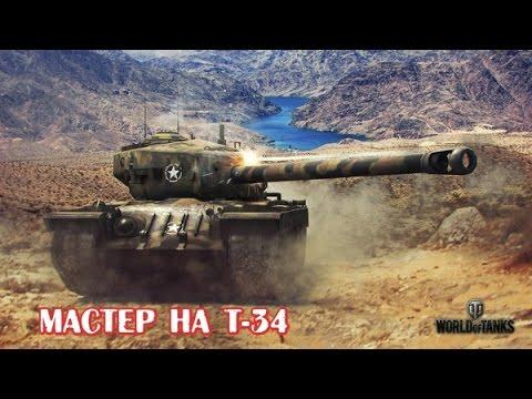 Мастер на Т 34 Master T 34