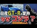 日産GT-Rが『GODZILLA/ゴジラ』の愛称で親しまれるようになった理由とは?海外「時代を超越した魅力がそこにある。」