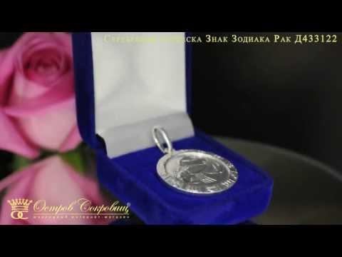 Серебряная подвеска Знак Зодиака Рак Д433122