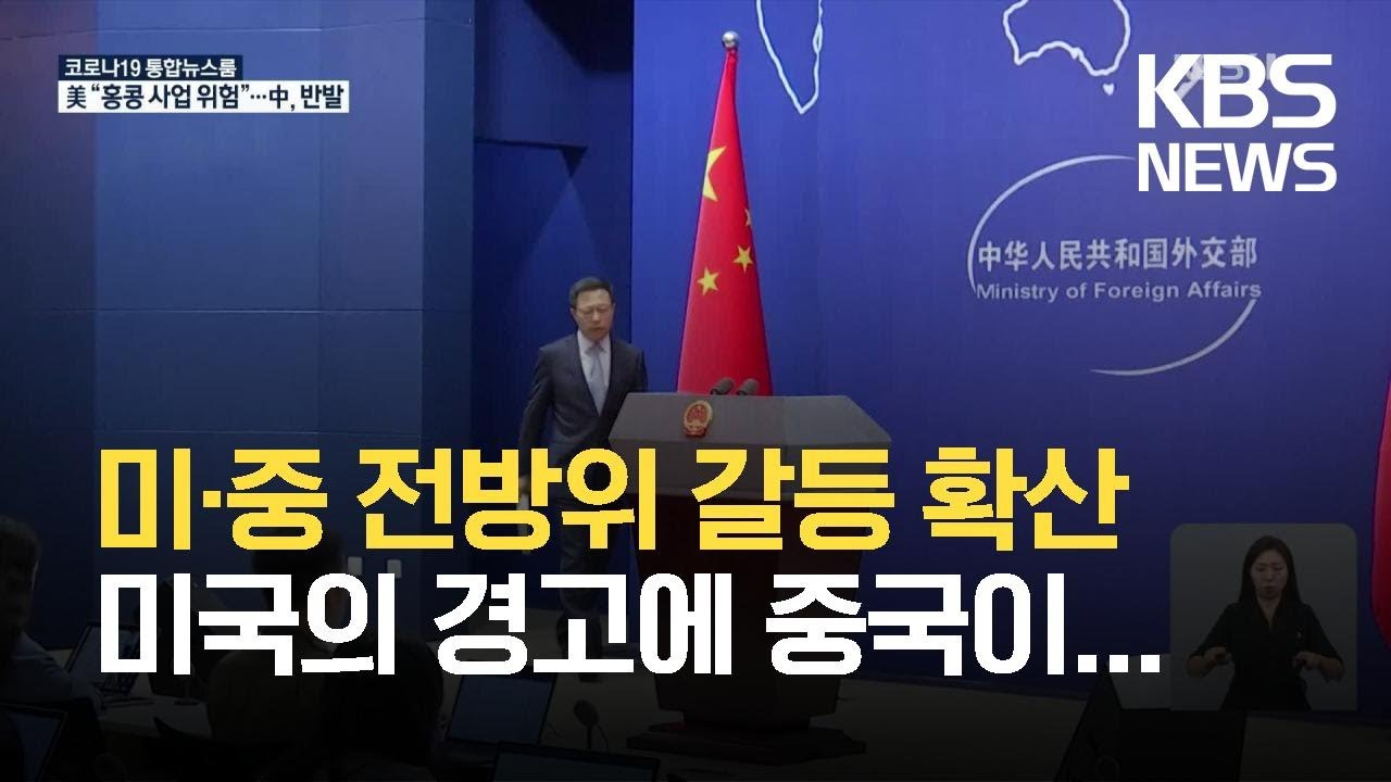 """미국, 홍콩 사업 위험 경고…중국 """"미국 제재 휴지 조각, 허황된 망상"""""""