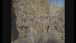 О чем молчат камни Хазары ч1