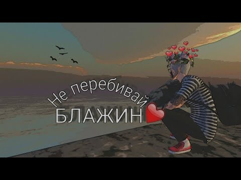 Клип Avakin Life | БЛАЖИН - Не перебивай