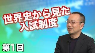 第01回 世界史から見た入試制度 〜歴史を知って未来を考える!〜