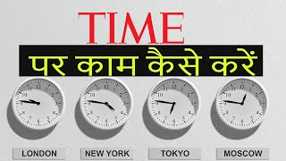 Time Management in Hindi | How to manage your TIME | Lastly Spoken |2020.