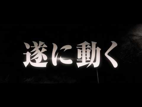 真人版《鋼之鍊金術師》預告首度公開!