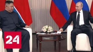 Срочно! Путин и Ким Чен Ын проводят переговоры во Владивостоке - Россия 24