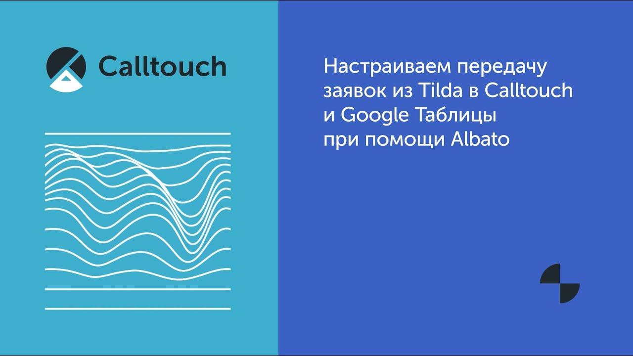 Настраиваем  передачу заявок из Tilda в Calltouch и Google Таблицы  при помощи Albato