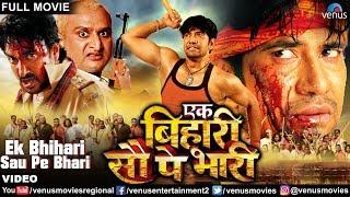 Ek Bihari Sau Pe Bhaari Bhojpuri Full Movie Dinesh Lal