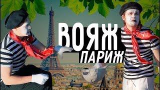 ВОЯЖ в ПАРИЖ: Сметана ТВ завтракает винишком, ловит голубей и работает мимами