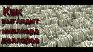 Как выглядит миллиард долларов|Факты о деньгах