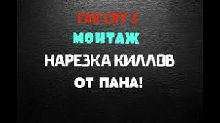 FAR CRY 3 МОНТАЖ, НАРЕЗКА КИЛЛОВ ОТ ПАНА! (#панрубимонтаж)