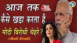 "How ""Aaj Tak"" and Media creates Anti Modi Voices | Must Watch | AKTK"