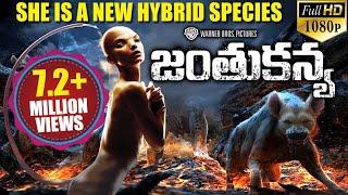 Splice (జంతుకన్యా) Hollywood Latest Movie || Telugu Dubbing Movies || Hollywood Latest Movies