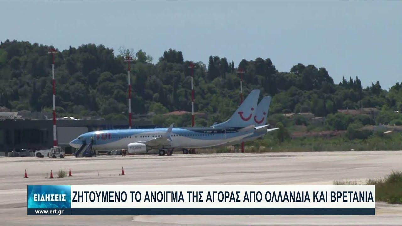 Σε αναμονή τουριστών σε Κρήτη και Κέρκυρα | 19/06/2021 | ΕΡΤ