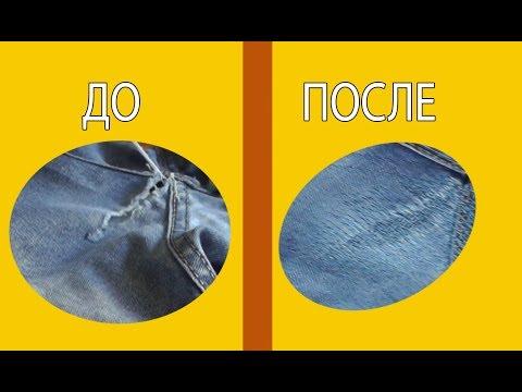 Потертости и дыры джинсов между ног  | мой секрет