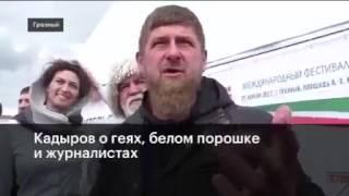 РАМЗАН КАДЫРОВ ПРО САМОСУД ГЕЕВ В ЧЕЧНЕ