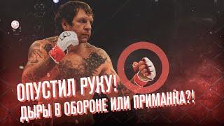 Разбор техники Александра Емельяненко