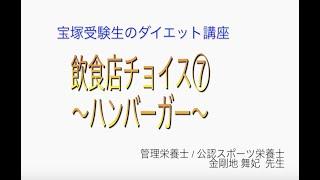 宝塚受験生のダイエット講座〜飲食店チョイス⑦ハンバーガー〜のサムネイル画像