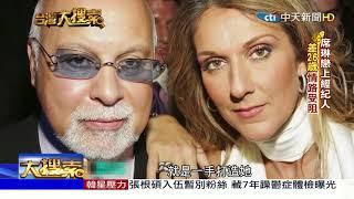 2018.07.07 台灣大搜索/席琳狄翁站上小巨蛋 專訪「鐵達尼號」主題曲僅是試唱帶