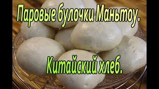 МАНЬТОУ,КИТАЙСКИЙ ХЛЕБ В ПАРОВАРКЕ! mantou. (китайская кухня) Chinese cuisine.Tasty life!