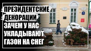 Обязательно ли к приезду Назарбаева и Путина стелить газон на снег?