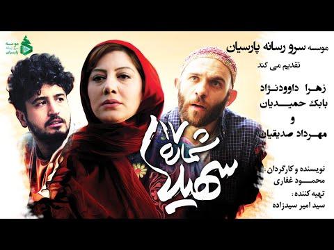 فیلم شماره 17 سهیلاShomareh 17 Soheila Film