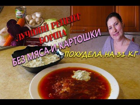 Похудела на 31 кг Лучший рецепт Борща без мяса при похудении Борщ без Мяса и Картошки Ем и худею