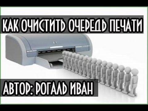 Как очистить очередь печати на принтере
