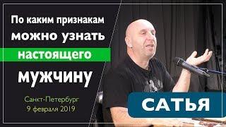 Сатья • По каким признакам узнать настоящего мужчину. Санкт-Петербург, 9 февраля